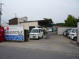 白井支店(倉庫)